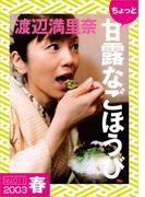 """ちょっと""""甘露なごほうび""""【2003春】"""