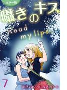 [カラー版]囁きのキス~Read my lips. 7巻〈イヤじゃ、ないよ。〉(コミックノベル「yomuco」)