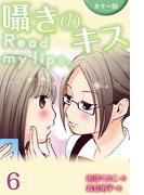 [カラー版]囁きのキス~Read my lips. 6巻〈これが私の気持ち〉(コミックノベル「yomuco」)