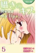 [カラー版]囁きのキス~Read my lips. 5巻〈ふたりのひみつ〉(コミックノベル「yomuco」)