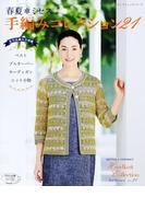 春夏*ミセス 手編みコレクション21