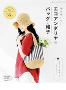 毎日使いたい エコアンダリヤのバッグと帽子