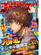 【期間限定価格】週刊少年チャンピオン2017年17号