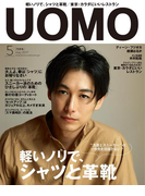 UOMO 2017年5月号