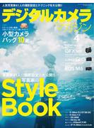 デジタルカメラマガジン 2017年4月号【キャンペーン価格】
