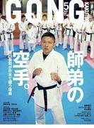 ゴング格闘技 2017年5月号