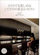 ひとりでも楽しめる こだわりの東京レストラン