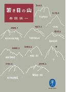 ヤマケイ文庫 若き日の山(ヤマケイ文庫)