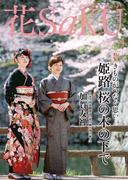 和の生活マガジン 花saku 2017年4月号