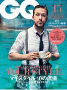 GQ JAPAN 2017 5月号