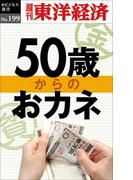 【期間限定価格】50歳からのおカネ―週刊東洋経済eビジネス新書no.199