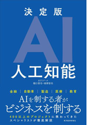 決定版AI 人工知能