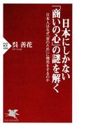 日本にしかない「商いの心」の謎を解く(PHP新書)