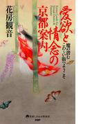愛欲と情念の京都案内(京都しあわせ倶楽部)
