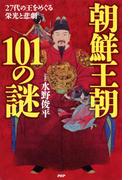 朝鮮王朝101の謎