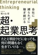 超・起業思考(きずな出版)