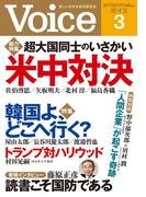 Voice 平成29年3月号(Voice)