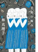 下衆の極み(文春e-book)