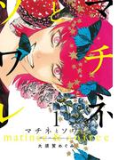 マチネとソワレ 1(ゲッサン少年サンデーコミックス)