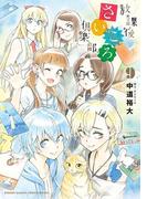 放課後さいころ倶楽部 9(ゲッサン少年サンデーコミックス)