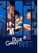 BLUE GIANT 10(ビッグコミックス)