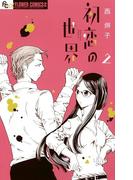 初恋の世界 2(フラワーコミックスα)