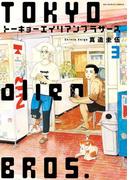 トーキョーエイリアンブラザーズ 3(ビッグコミックス)