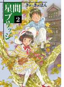 星間ブリッジ 2(ゲッサン少年サンデーコミックススペシャル)