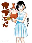 カブちゃん 1(ビッグコミックス)