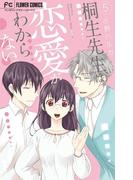 桐生先生は恋愛がわからない。 5(フラワーコミックス)