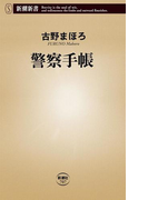 警察手帳(新潮新書)