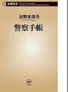 警察手帳(新潮新書)(新潮新書)