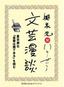 夏目漱石『吾輩は猫である』を読む(文芸漫談コレクション)