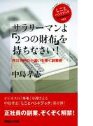サラリーマンよ「2つの財布」を持ちなさい! 月10万円の小遣いを稼ぐ副業術(しごとハンドブック)