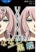 [カラー版]なないろ黒蝶~KillerAngel 9巻<崩れ落ちた恋>(コミックノベル「yomuco」)
