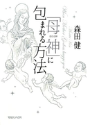 「母神」に包まれる方法