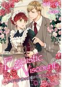 Egoistic Viscount-メイドは子爵の求愛から逃げられない-【書下ろし・イラスト7枚入り】(トパーズノベルス)