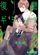 復讐ギミックゲーム 第4話(LiQulle)