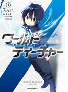 ワールド・ティーチャー 異世界式教育エージェント 1(ガルドコミックス)