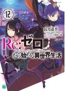 Re:ゼロから始める異世界生活 12(MF文庫J)