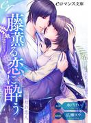 er-藤薫る恋に酔う 仮初の恋人(eロマンス文庫)