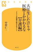 大往生したけりゃ医療とかかわるな【介護編】 2025年問題の解決をめざして(幻冬舎新書)