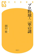 プロ野球・二軍の謎(幻冬舎新書)