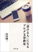 「書ける人」になるブログ文章教室