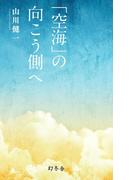「空海」の向こう側へ