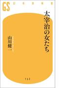 【期間限定価格】太宰治の女たち(幻冬舎新書)
