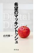 【期間限定価格】希望のマッキントッシュ Digital Drug