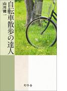 【期間限定価格】自転車散歩の達人