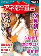 【期間限定価格】アネ恋♀宣言 Vol.4(アネ恋♀宣言)