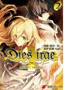 Dies irae ~Amantes amentes~ 2(電撃コミックスNEXT)
